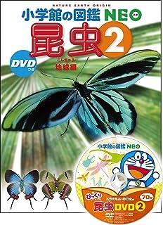 昆虫2 DVDつき: 地球編 (小学館の図鑑NEO)