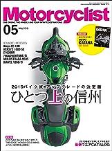 表紙: Motorcyclist(モーターサイクリスト) 2019年 5月号 [雑誌] | Motorcyclist編集部