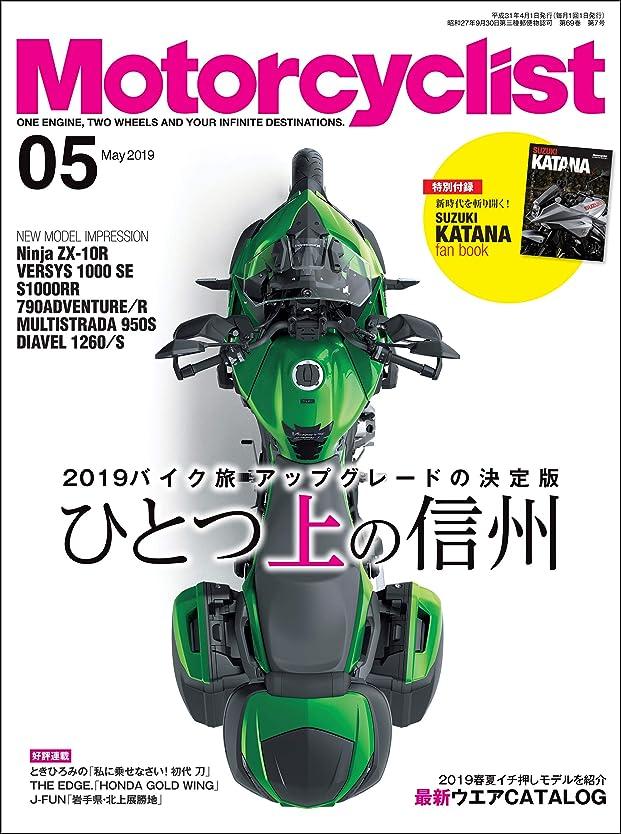 約対処テンションMotorcyclist(モーターサイクリスト) 2019年 5月号 [雑誌]