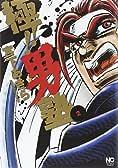 極! ! 男塾 (2) (ニチブンコミックス)