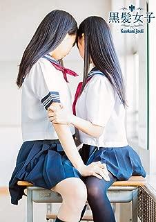 黒髪女子(電子書籍Ver.)