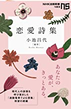 表紙: 恋愛詩集 (NHK出版新書)   小池 昌代