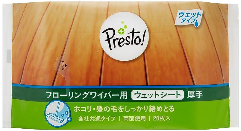 不倫傷つけるあいまいな[Amazonブランド]Presto! フローリングワイパー用 ウェットシート 厚手 20枚