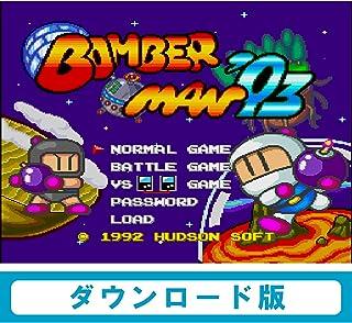 ボンバーマン '93 【Wii Uで遊べる PCエンジンソフト】|オンラインコード版
