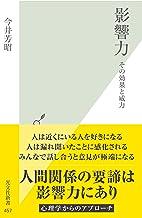 表紙: 影響力~その効果と威力~ (光文社新書) | 今井 芳昭