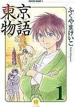 表紙: 東京物語 1 (ハヤカワコミック文庫) | ふくやま けいこ