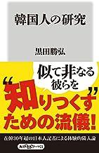 表紙: 韓国人の研究 角川oneテーマ21 | 黒田 勝弘