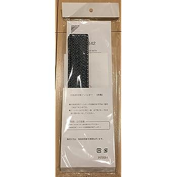 ダイキン エアコン用交換フィルター(2枚組/1回分)DAIKIN KAF971B42