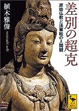 表紙: 差別の超克 原始仏教と法華経の人間観 (講談社学術文庫)   植木雅俊