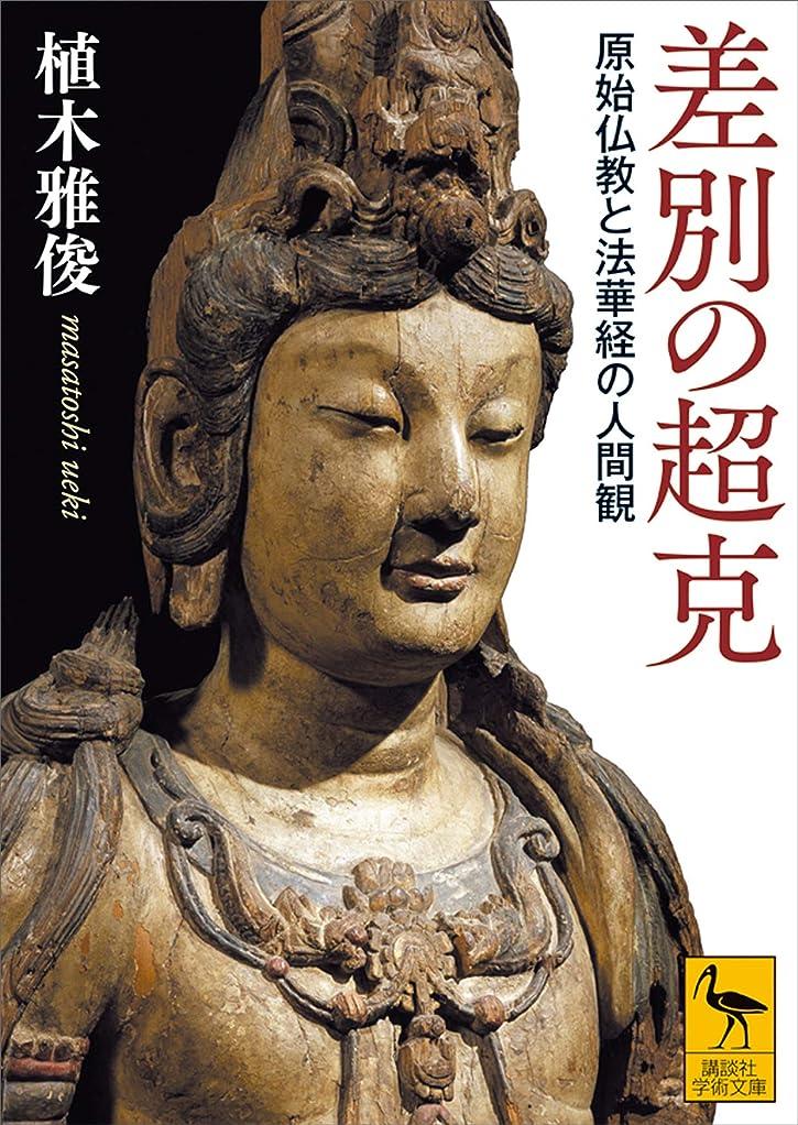 狂った材料溢れんばかりの差別の超克 原始仏教と法華経の人間観 (講談社学術文庫)