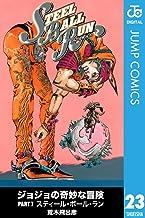表紙: ジョジョの奇妙な冒険 第7部 モノクロ版 23 (ジャンプコミックスDIGITAL) | 荒木飛呂彦