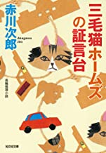 表紙: 三毛猫ホームズの証言台 (光文社文庫) | 赤川 次郎