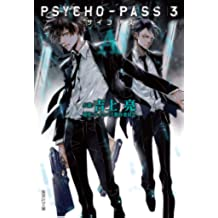 PSYCHO-PASS サイコパス 3 〈A〉 (集英社文庫)
