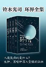 """环界:日本科幻经典(岛国《三体》,被彻底误读30年的悬疑 科幻神作!《午夜凶铃》只是故事开始,原著""""真香""""预警!)"""