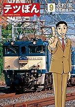表紙: テツぼん(9) (ビッグコミックススペシャル) | 高橋遠州