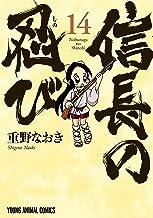 表紙: 信長の忍び 14 (ヤングアニマルコミックス) | 重野なおき