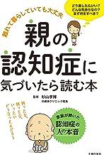 表紙: 親の認知症に気づいたら読む本 | 杉山 孝博