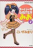 スーパー♥SISTERみお (2) (ぶんか社コミックス)