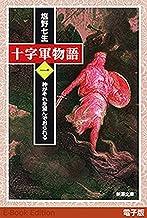 表紙: 十字軍物語 第一巻―神がそれを望んでおられる―(新潮文庫) | 塩野七生