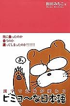 表紙: 漢字で意味が変わるビミョ~な日本語〈デジタル版〉 | 和田みちこ