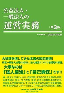 公益法人・一般法人の運営実務〔第3版〕