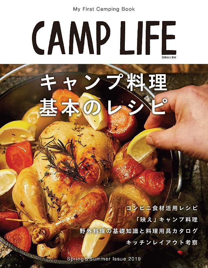 本シート王朝CAMP LIFE Spring&Summer Issue 2019