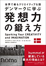 表紙: 世界で最もクリエイティブな国デンマークに学ぶ 発想力の鍛え方 | クリスチャン・ステーディル