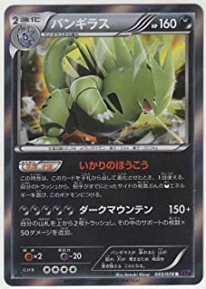 Pokemon Card Japanese - Tyranitar 043/078 XY10 - Holo - 1st Edition