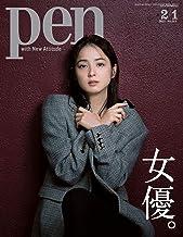 Pen (ペン) 「特集:女優。」〈2021年2/1号〉 [雑誌]