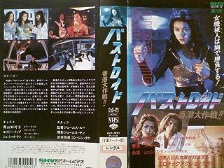 バストロイド 香港大作戦[レンタル落ち]【字幕スーパー版】 [VHS]