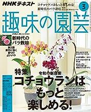 表紙: NHK 趣味の園芸 2020年 3月号 [雑誌] (NHKテキスト) | NHK出版 日本放送協会