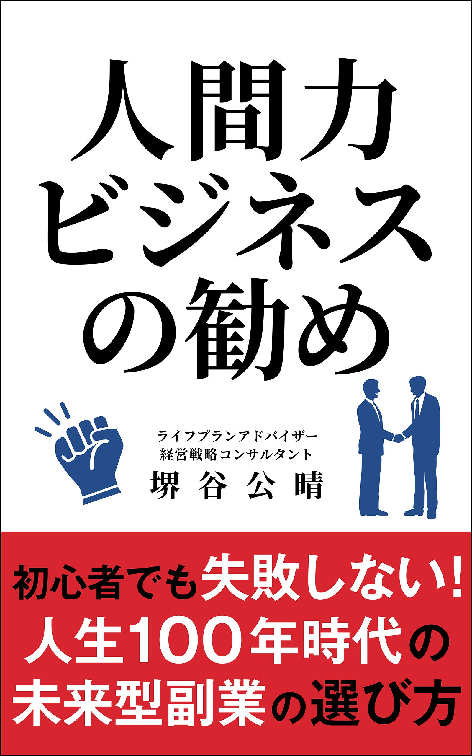 Human power business recommendations: It does not fail even for beginners How to choose a futuristic side business in the age of 100 years (Japanese Edition)