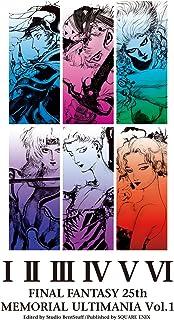 ファイナルファンタジー 25thメモリアル アルティマニア Vol.1 (デジタル版SE-MOOK)