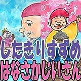 書き方と歌と読み聞かせ絵本 日本昔話し 第4集 花咲かじいさん&舌切りすずめ編
