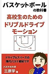 高校生のためのドリブルドライブモーション: ドライブ&スペースの最新バスケ戦術 (バスケの大学) Kindle版