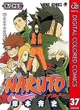 表紙: NARUTO―ナルト― カラー版 37 (ジャンプコミックスDIGITAL)   岸本斉史
