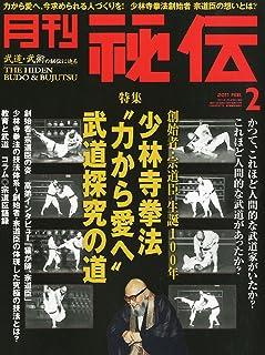 月刊 秘伝 2011年 02月号 [雑誌]