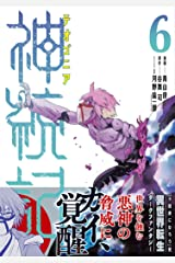 神統記(テオゴニア)(コミック)6 (PASH! コミックス) Kindle版