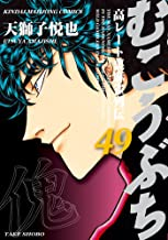 むこうぶち 高レート裏麻雀列伝(49) (近代麻雀コミックス)