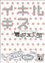 表紙: イキルキス (講談社文庫)   舞城王太郎