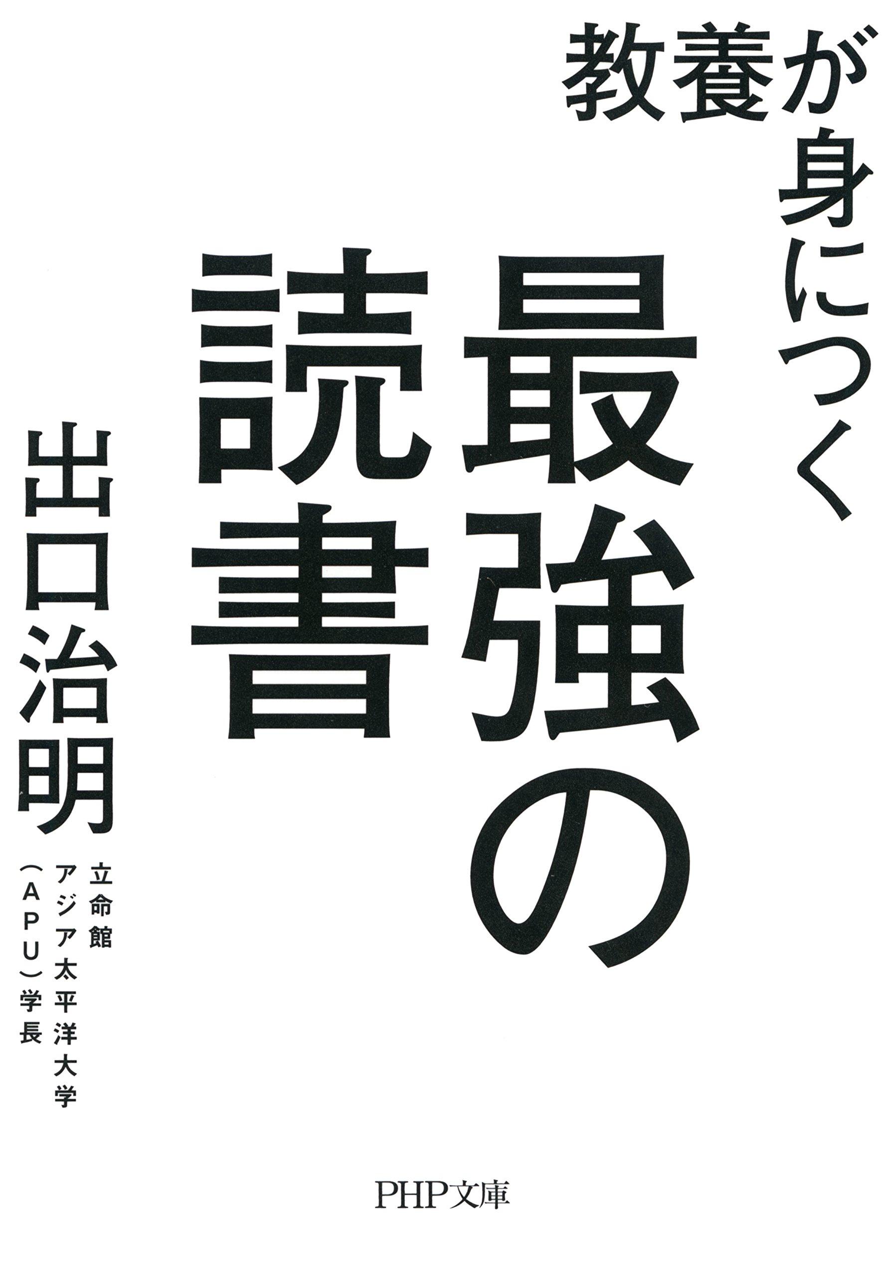 教養が身につく最強の読書 (PHP文庫) (Japanese Edition)