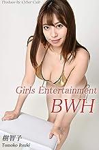 Girls Entertainment BWH 樹智子2: 美脚写真集