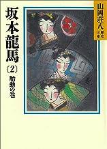 表紙: 坂本龍馬(2) 胎動の巻 (山岡荘八歴史文庫) | 山岡荘八