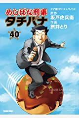 めしばな刑事タチバナ(40)[たこ焼き・オン・マイ・マインド] (TOKUMA COMICS) Kindle版