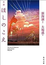表紙: 小説 ほしのこえ (角川文庫) | 大場惑