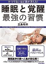 表紙: かつてないほど頭が冴える! 睡眠と覚醒 最強の習慣   三島 和夫