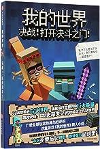 Minecraft (The Last Battle)