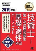 表紙: 技術士教科書 技術士 第一次試験問題集 基礎・適性科目パーフェクト 2019年版 | 堀与 志男