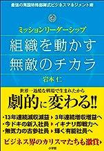 表紙: 組織を動かす無敵のチカラ~ミッションリーダーシップ~ | 岩本仁