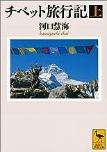 表紙: チベット旅行記(上) (講談社学術文庫) | 河口慧海